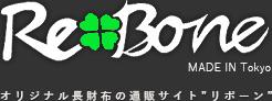 『皮革に製品としての生命への愛を』Exotic leather (エキゾティックレザー,エキゾチックレザー)を中心としたMade In Tokyo のオリジナル長財布とバッグ、革小物のオフィシャルショップ | リボーン/Re-Bone