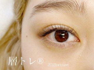 【東京2Days】12/2,12/6◇層トレ®【グループ・対面開催】