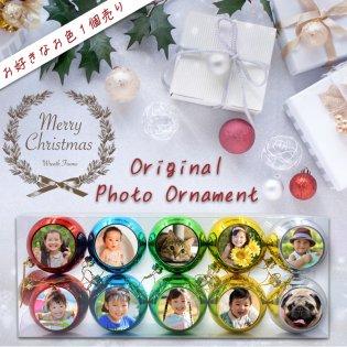 クリスマスオーナメントボール【1個売り】