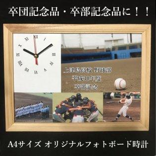 卒部・卒団 A4サイズボード時計