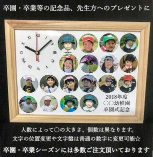 卒園 A3サイズボード時計
