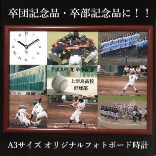 卒部・卒団 A3サイズボード時計