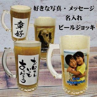 お写真画像や文字が入れられる★ビールジョッキ
