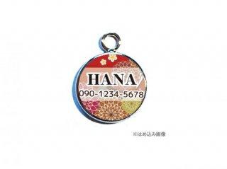 迷子札(丸型)MIYABI 赤菊紋