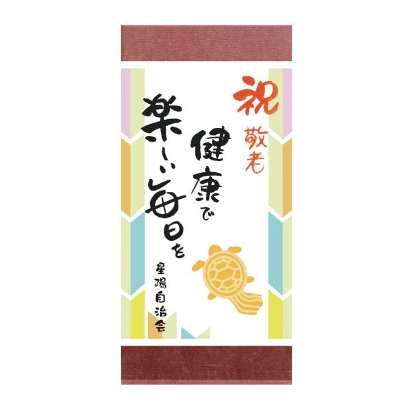 矢羽根 煎茶80g