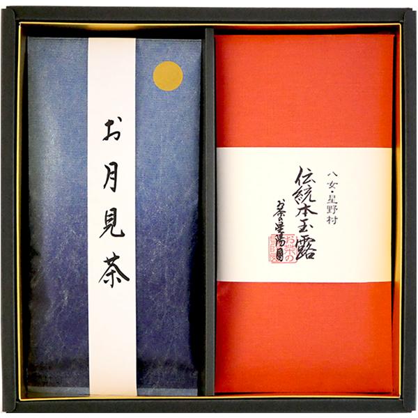 お月見茶と伝統本玉露 八女茶 秋ギフト