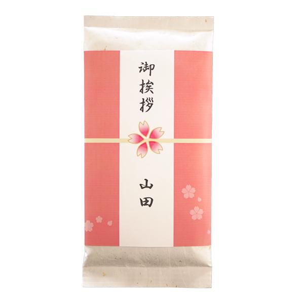 八女茶プチギフト ご挨拶‐桜‐