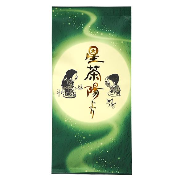 【予約】星茶陽より8 八女茶