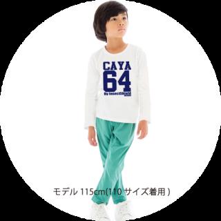 CAYA/親子ペア・長袖Tシャツ(number)