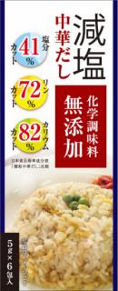 減塩中華だし・化学調味料無添加【30g(5g× 6包)】