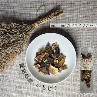 [まとめ買い] 六美のドライフルーツ(いちじく4点セット)