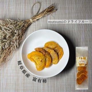 [味わい濃厚] ほしーわシリーズ(富裕柿)