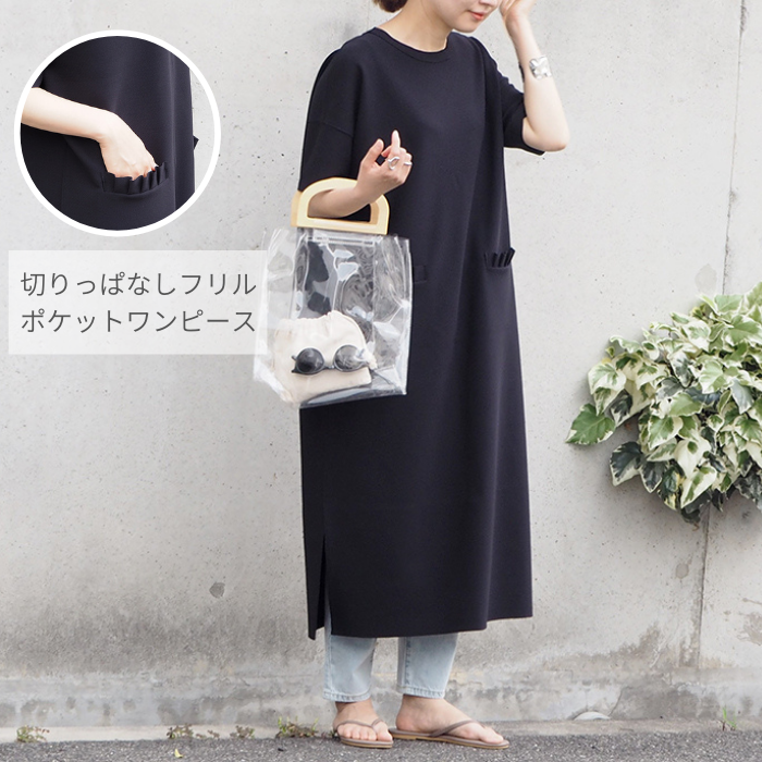 <img class='new_mark_img1' src='https://img.shop-pro.jp/img/new/icons14.gif' style='border:none;display:inline;margin:0px;padding:0px;width:auto;' />切りっぱなしフリルポケットワンピース