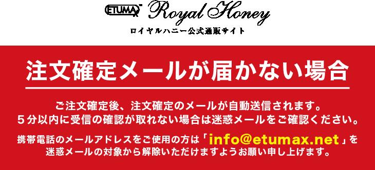 【公式】ロイヤルハニー公式通販サイト ETUMAX日本正規代理店運営