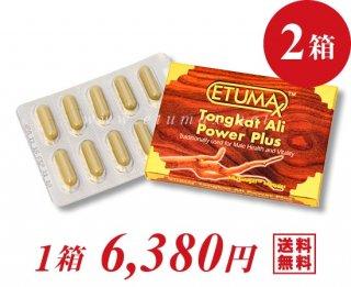 ETUMAX トンカットアリパワープラス 2箱20錠