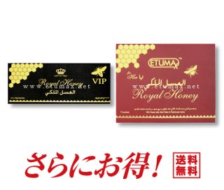 ロイヤルハニー VIP1箱+女性用1箱【お買い得!】