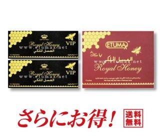 ロイヤルハニー VIP2箱+女性用1箱【お買い得!】