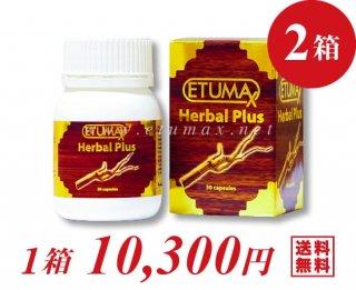 ETUMAX ハーバルプラス 2箱60錠