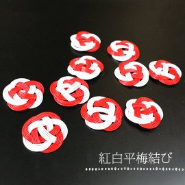 紅白平梅結び
