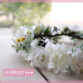 材料セット○バラとカモミールの花かんむり