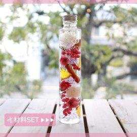 ハーバリウムキットセット○ガーリーミックス(ピンク)
