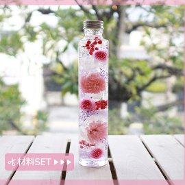 ハーバリウムキットセット○フェミニンミックス(ピンク)