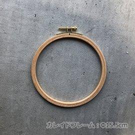カレイドフレーム:Φ15.5cm