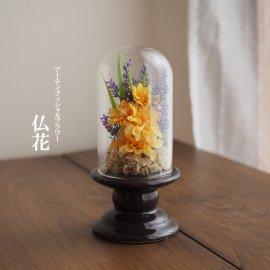 水替え不要、お供え花に:仏花・I/器ドーム付