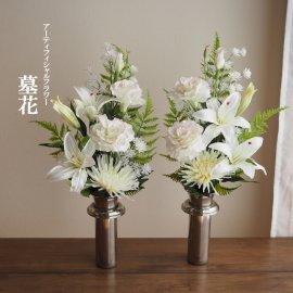 お墓参り用高品質造花:墓花・Aセット/1対