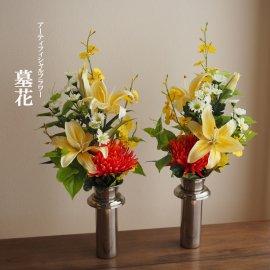 お墓参り用高品質造花:墓花・Bセット/1対