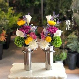お墓参り用高品質造花:墓花・Fセット/1対