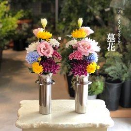 お墓参り用高品質造花:墓花・Gセット/1対