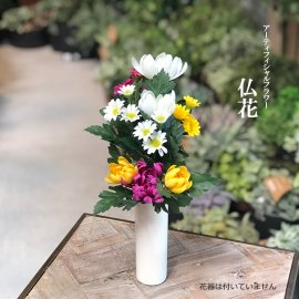 水替え不要、お供え花に:仏花/1束