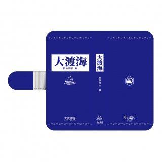 舟を編む 「大渡海」装丁デザイン 手帳型スマートフォンケース(汎用タイプ)