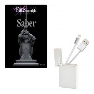 劇場版 Fate/stay night Heaven's Feel BOX収納型 USBケーブル iPhone用 セイバー