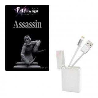 劇場版 Fate/stay night Heaven's Feel BOX収納型 USBケーブル iPhone用 アサシン