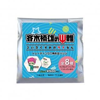 斉木楠雄のΨ難 トレーディング六角形缶バッジ
