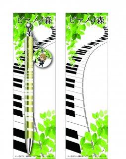 ピアノの森 チャーム付きボールペン