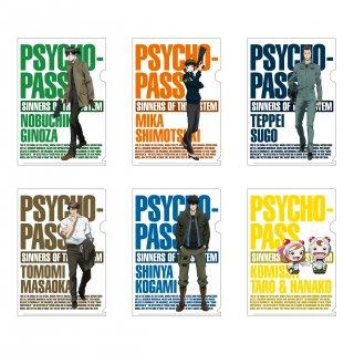 劇場版 PSYCHO-PASS SS Case.3 恩讐の彼方に__ トレーディングA5クリアファイル 全6種