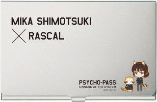 劇場版 PSYCHO-PASS SS Case.3 恩讐の彼方に__ PSYCHO-PASS×ラスカル 名刺ケース 霜月美佳