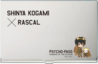 劇場版 PSYCHO-PASS SS Case.3 恩讐の彼方に__ PSYCHO-PASS×ラスカル 名刺ケース 狡噛慎也