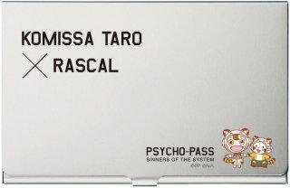 劇場版 PSYCHO-PASS SS Case.3 恩讐の彼方に__ PSYCHO-PASS×ラスカル 名刺ケース コミッサ太郎