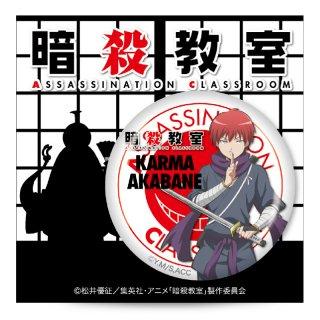 【描きおろし】暗殺教室 キャラクター缶バッジ 赤羽業 忍者Ver