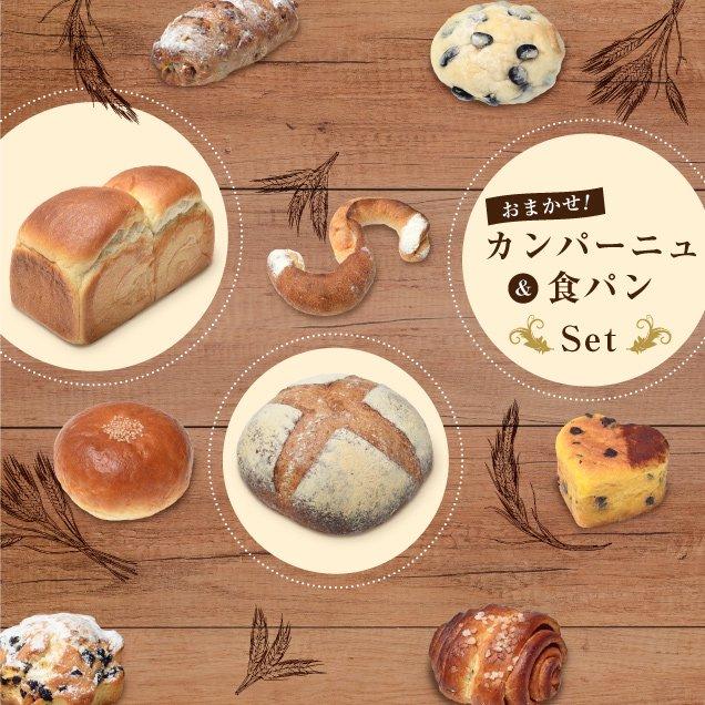 おまかせカンパーニュ&食ぱんセット