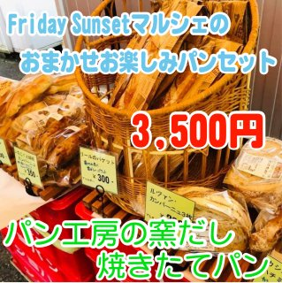 Friday Sunsetマルシェのおまかせお楽しみパンセット3500<img class='new_mark_img2' src='https://img.shop-pro.jp/img/new/icons62.gif' style='border:none;display:inline;margin:0px;padding:0px;width:auto;' />