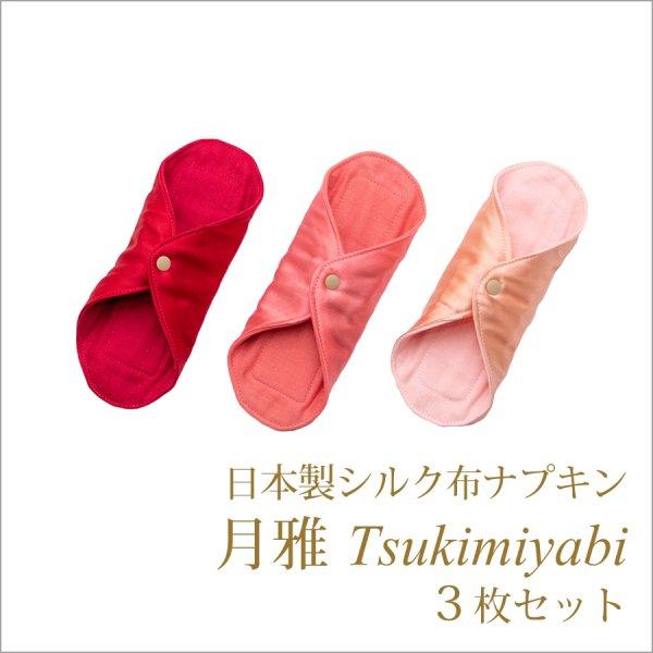 日本製シルク 布ナプキン  月雅 -Tsukimiyabi-  ◇3枚セット
