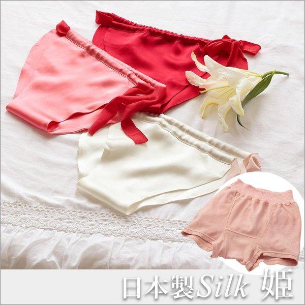 【日本製シルク】女性用ふんどしランジェリー姫 3枚 + アンダーショーツセット