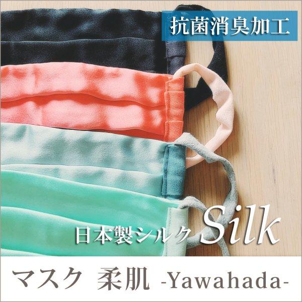マスク 柔肌 Silk -Yawahada Silk-【抗菌消臭加工】 【数量限定】日本製 耳が痛くならず 敏感肌の方にも安心♪