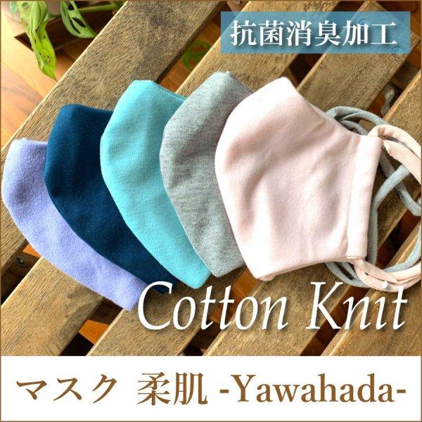 マスク 柔肌コットンニット -Yawahada Cotton Knit-【抗菌消臭加工】 【数量限定】 日本製コットンニット 耳が痛くならない やわらか素材♪