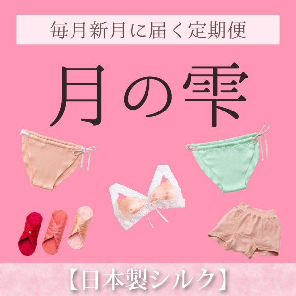 月の雫 6カ月の新月便 【日本製シルク】《送料無料》(定期便・料金一括払)